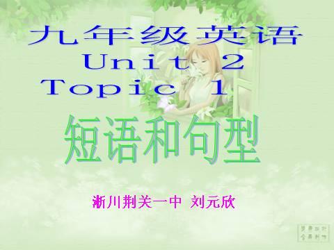 打莲湘教学视频钢琴曲-作者:元欣 来源:河南淅川荆关一中 更新时间:2008-12-05 点击数: