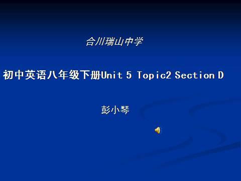 八年级英语湘教版下Unit 5 Topic2 Section D 说课课件